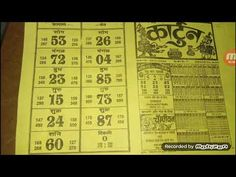Karma, Kalyan Tips, Online Chart, Number Chart, Lottery Tips, Girl Number For Friendship, Fix Fix, Daily Papers, Newspaper