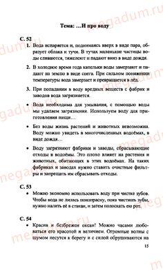 Страница 15 - Окружающий мир 2 класс Плешакова