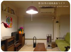 寒さと戦う団地ライフ! http://palette.blush.jp/self-reform/2014/01/post-131.html