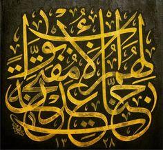 18th century Calligrapher/ Hattat: Mehmed Nazif. 1846 Rusçuk 1913 İstanbul ''Kapıları kendilerine açılmış olarak Adn cennetleri vardır.'' (Sad-50) ''جنات عدن مفتحة لهم الأبواب''