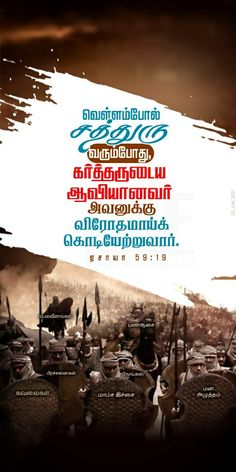 Bible Words In Tamil, Bible Words Images, Bible Quotes, Bible Verses, Jesus Photo, Bible Verse Wallpaper, Reality Quotes, India Beauty, Wallpapers