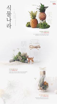 텐바이텐 10X10 : 식물나라 Site Design, Ad Design, Event Design, Layout Design, Branding Design, Graphic Design, Print Layout, Web Layout, Event Banner