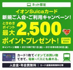 ネット限定 イオンSuicaカード新規ご入会・ご利用キャンペーン!ときめきポイント最大2,500ポイントプレゼント!カード1枚でイオンでお買い…