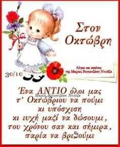 Good Morning, Teddy Bear, Buen Dia, Bonjour, Teddy Bears, Good Morning Wishes
