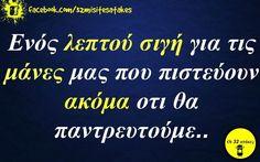 Σςςςς... Funny Status Quotes, Funny Statuses, Funny Memes, Funny Greek, Greek Quotes, True Words, Funny Pictures, Funny Pics, Sarcasm