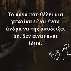 Best Quotes, Love Quotes, Inspirational Quotes, Greek Quotes, True Words, Just Me, Picture Video, Qoutes, Thats Not My