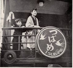 "Tsubame express between Tokyo and Kobe, early 1950s. The word Tsubame / 燕 in Japanese means ""swallow""."