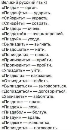 Russian Humor, Russian Quotes, Some Words, New Words, Cartoon Memes, Life Motivation, Man Humor, True Quotes, The Funny