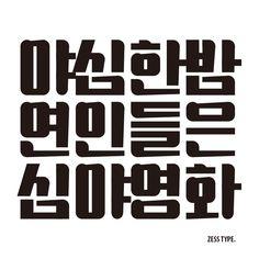 Web Design, Typo Design, Typography Design, Editorial Layout, Editorial Design, Typography Letters, Lettering, Korean Alphabet, Typo Poster