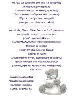 Νηπιαγωγός για πάντα....: Ζώα σε Χειμερία Νάρκη: Αρκούδες Animals That Hibernate, Winter Activities, Art For Kids, Kindergarten, Teddy Bear, Teaching, Songs, Education, School
