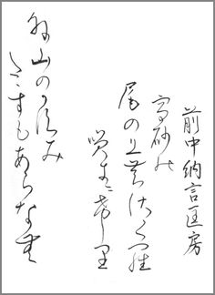 "Japanese poem by Oe no Masafusa from Ogura 100 poems (early 13th century) ""On that far mountain / On the slope below the peak / Cherries are in flower / Oh, let the mountain mists / Not arise to hide the scene"" 高砂の 尾の上の桜 咲きにけり 外山の霞 たたずもあらなん (calligraphy by yopiko)"