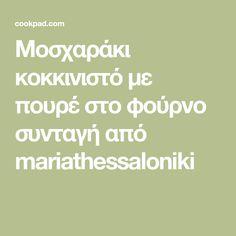 Μοσχαράκι κοκκινιστό με πουρέ στο φούρνο συνταγή από mariathessaloniki