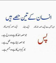 Very nice urdu poetry Best Islamic Quotes, Muslim Love Quotes, Islamic Phrases, Quran Quotes Inspirational, Islamic Messages, Islamic Qoutes, Islamic Images, Islamic Pictures, Motivational Quotes