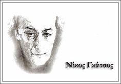 Νίκος Γκάτσος | Στίχοι και στιγμές ενός σπουδαίου ανθρώπου