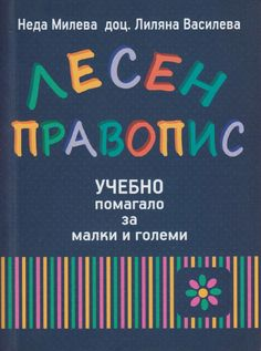 Български Правпис by Bulgarian Electronic Library - issuu