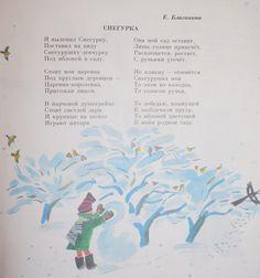 Мое любимое новогоднее стихотворение... А вы читаете детям свои старые детские книги?