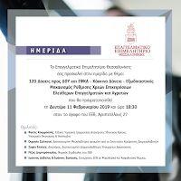 ΣυνΔΗΜΟΤΗΣ: Σήμερα η εκδήλωση για τη ρύθμιση χρεών