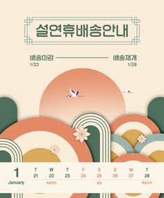 웹·모바일 - 클립아트코리아 :: 통로이미지(주) Graphic Design Tips, Graphic Design Posters, Graphic Design Inspiration, Page Design, Layout Design, Web Design, Event Banner, Web Banner, Leaflet Design