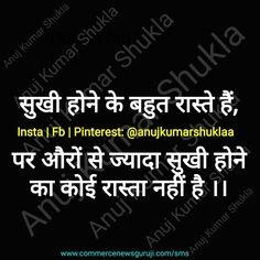 #sukhi #bahut #raste #zyada #koirastanahi #shayari #shayarilove #shayaries #shayarilover #shayariquotes #hindishayari #inspirationalquotes #motivationalquotes #inspiringquotes #inspirational #motivational #anujshukla Inspirational Quotes In Hindi, Hindi Quotes, Motivational Quotes, Fails, Text Posts, Motivating Quotes, Make Mistakes, Quotes Motivation, Motivation Quotes