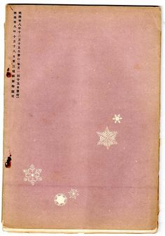 Kacho fugetsu - SUISEICLU Japanese design books mid 19th century , Meiji period , lithograph prints.