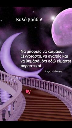 Greek Quotes, Nice Things, Good Night, Wise Words, Best Quotes, Waves, Sayings, Greek Language, Have A Good Night