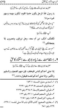 Complete Book: Islam main Umar Raseeda or Mazoor Afrad ky Haqooq ---  Written By: Shaykh-ul-Islam Dr. Muhammad Tahir-ul-Qadri --- page # 19