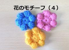 かぎ編みの花のモチーフ(4):How to Crochet Flower Motif