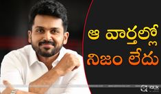 Tamil Hero Karthi Reply To Political Gossips On Him Hidden Treasures, Gossip, Superstar, Politics, Hero, Actors, Movie Posters, Movies, Life