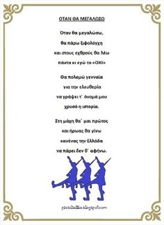 Greek History, Poems, Preschool, Blog, School Ideas, Art, Abseiling, Art Background, Poetry