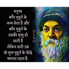 Quote Typography, Osho, Hindi Quotes, Thoughts, Ideas