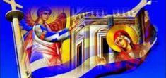 ΘΕΤΙΚΗ ΕΝΕΡΓΕΙΑ: Ελλάς θα γίνει ηγέτιδα χώρα διά της Ορθοδοξίας .Πως θα διαδραματιστούν τα Γεγονότα των προφητειών?(Βίντεο) Greek Flag, Chios, Orthodox Icons, Fair Grounds, Greece