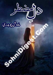 Urdu Romantic Novels | Urdu Romantic Novels Collection