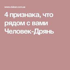 4 признака, что рядом с вами Человек-Дрянь