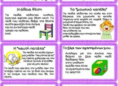 Νηπιαγωγός για πάντα   Παιχνίδια Γνωριμίας Learn Greek, Create Your Own Website, Always Learning, Back To School, Kindergarten, Teaching, Education, School Ideas, Learning