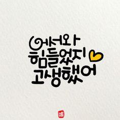 캘리그라피 프사하기 좋은글 : 네이버 블로그 Korean Text, Korean Words, Korean Quotes, Korean Design, Emoji Wallpaper, Korean Language, Life Skills, Wisdom Quotes, Caricature