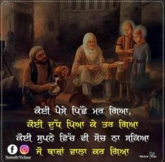 Sikh Quotes, Gurbani Quotes, Punjabi Quotes, Gud Thoughts, Shri Guru Granth Sahib, Guru Pics, Guru Gobind Singh, Black Wallpaper Iphone, Inspirational Prayers