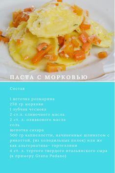 Что может быть проще и вкуснее, чем  kаппеллетти с морковью?!  Приглашаю всех гурманов в гости на мой кулинарный канал! Cantaloupe, Cabbage, Fruit, Vegetables, Food, Vegetable Recipes, Eten, Veggie Food, Cabbages