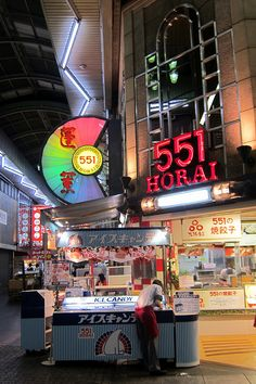 551Horai main store and restaurant in Namba, Osaka, Japan. Their buta-man, steamed pork bun is a popular souvenir from Osaka. | 大阪難波   551蓬莱