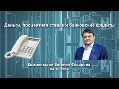 Федоров Евгений Алексеевич - Депутат Государственной Думы