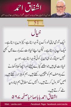but Allah Sufi Quotes, Urdu Quotes, Quotable Quotes, Wisdom Quotes, Quotations, Qoutes, Great Quotes, Inspirational Quotes, Best Authors