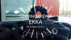 Первый контейнер шин марки EKKA уже в России. Некоторые протекторы вы можете увидеть на видео. Adidas Logo, Logos, Logo