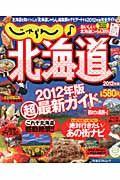 じゃらん〓北海道(2012年版)【楽天ブックス】