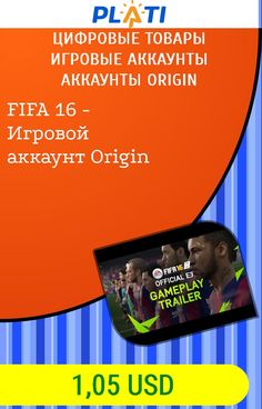 Аккаунты origin с fifa 16