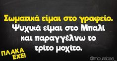 Funny Greek Quotes, Funny Quotes, Funny Memes, Jokes, Funny Shit, Funny Phrases, Just In Case, Best Quotes, About Me Blog