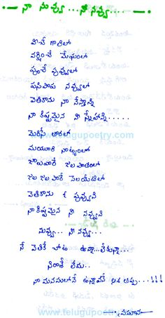 Love letter for girlfriend in telugu