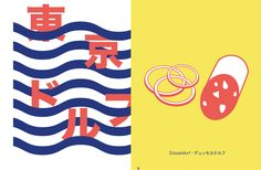 """Design agency KittoKatsu has designed an identity for 'Little Tokyo,' the Japanese quarter of Dusseldorf. """"Little Tokyo is not only a fun place to eat sushi or have a cup of sake after work, it is also a unique fusion of Japanese and Rhineland culture,"""" says Vera Henco managing director of KittoKatsu. """"Reflecting this special character while creating a strong and independent voice for the district was the goal in developing the Little Tokyo identity."""""""
