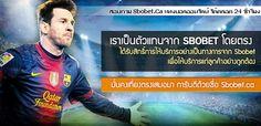รับแทงบอลออนไลน์ Sbobet พร้อมทางเข้า โปรโมชั่นดีเยี่ยม ถอนได้ 24ชม ไม่ต้องรอรอบ  https://www.sbobet.ca  #Sbobet #แทงบอลออนไลน์ #แทงบอล