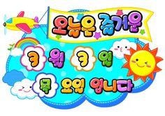 미리보기 이미지 Easter Party, Studio Ghibli, Diy And Crafts, Language, Classroom, Education, Learning, Class Room, Studying
