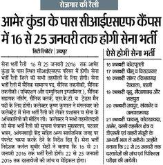 Jaipur Army Rally Bharti 16 to25 January Token 2016- joinindianarmy.nic.in