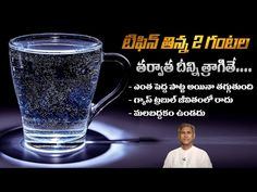 How to Reduce Gas Trouble | Best 4 Tips to Improve Digestion | Acidity | Dr. Manthena's Health Tips - YouTube Health Tips, Youtube, Youtubers, Youtube Movies, Healthy Lifestyle Tips